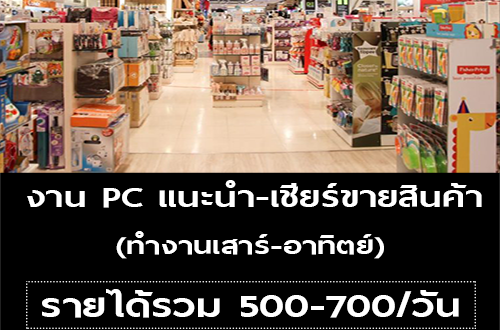 งาน Part Time PC แนะนำ-เชียร์ขายสินค้า (วันละ 500-700 บาท)