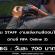 งาน Part Time STAFF งานแข่งเกมส์ออนไลน์ (วันละ 700 บาท)