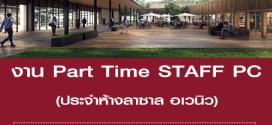 งาน Part Time STAFF PC ประจำห้างลาซาล อเวนิว