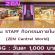 งาน STAFF กิจกรรมภายในบูธ (วันละ 1,000 บาท)