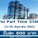 งาน STAFF (งาน SAMSUNG Mobile) วันละ 600 บาท