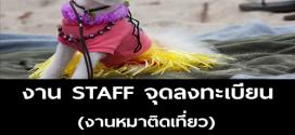 รับสมัครพนักงาน STAFF งานหมาติดเที่ยว (วันละ 800 บาท)