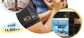 KOI The รับสมัครพนักงานชงชา รับออเดอร์ (14,800 บาท ขึ้นไป)