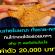 งานถ่ายโฆษณา กินไก่ทอดอร่อยสุดๆ (ค่าตัว 20,000 บาท)