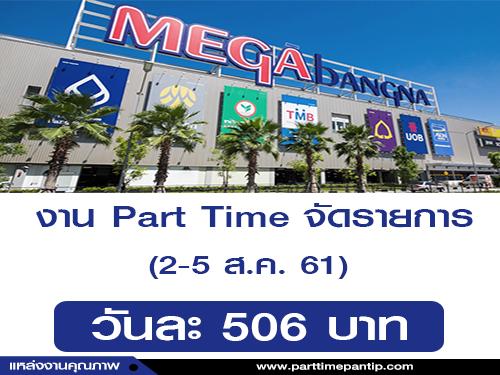 งาน Part Time จัดรายการ ที่เมกะบางนา (วันละ 506 บาท)