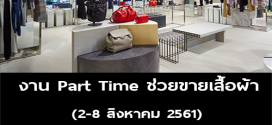 งาน Part Time ช่วยขายเสื้อผ้าประจำห้าง (600 บาท/วัน)