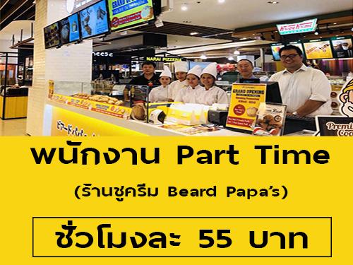 งาน Part Time ร้านชูครีม Beard Papa's (ชั่วโมงละ 55 บาท)