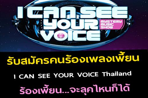 รับสมัครคนร้องเพลงเพี้ยน ออกรายการ I CAN SEE YOUR VOICE Thailand