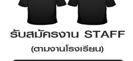 รับสมัครงาน STAFF ตามงานโรงเรียน (วันละ 500 บาท)