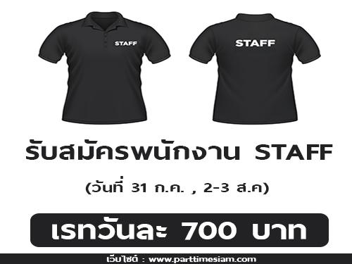 รับสมัคร STAFF หญิง งานโรงเรียน (วันละ 700 บาท)