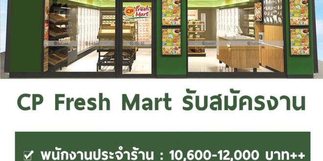 รับสมัครพนักงานประจำร้าน CP Fresh Mart