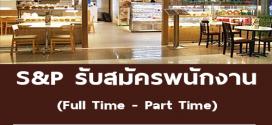 S&P เปิดรับสมัครพนักงานประจำ – Part Time
