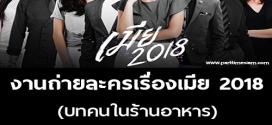 งานถ่ายละครเรื่องเมีย 2018 บทคนในร้านอาหาร (คนละ 700 บาท)