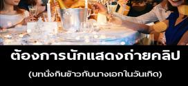 งานนักแสดง บทนั่งกินข้าวกับนางเอกในวันเกิด (BG : 1,400 บาท)