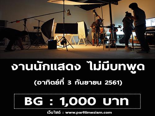 งานนักแสดง ไม่มีบทพูด (ชาย-หญิง) รับหลายคน (BG : 1,000 บาท)