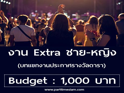 งาน Extra บทแขกงานประกาศรางวัลดารา (BG : 1,000 บาท)