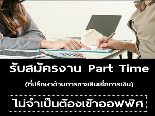 งาน Part Time ที่ปรึกษาด้านการขายสินเชื่อการเงิน