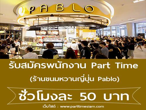 งาน Part Time ร้านขนมหวานญี่ปุ่น Pablo