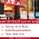 งาน Part Time ร้านอาหารญี่ปุ่น Aka (รับอายุ 16 ปี ขึ้นไป)