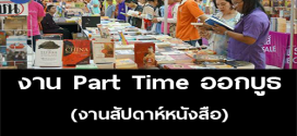 งาน Part Time ออกบูธ งานสัปดาห์หนังสือ (วันละ 400 บาท)