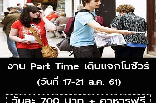 งาน Part Time เดินแจกโบชัวร์ (ค่าแรง 700 บาท)