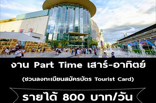 งาน Part Time เสาร์-อาทิตย์ ชวนลงทะเบียนสมัครบัตร Tourist Card
