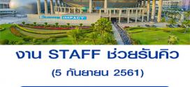 งาน Part Time STAFF ช่วยรันคิว (BG : 700 บาท)
