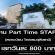 งาน Part Time STAFF ลงทะเบียน โรงแรมดุสิตธานี