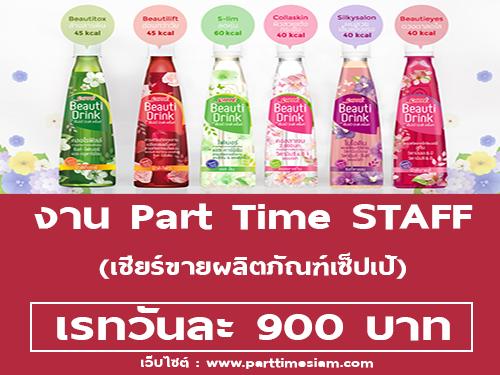 งาน Part Time STAFF เชียร์ขายสินค้า (วันละ 900 บาท)