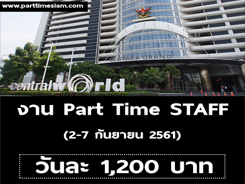 งาน Part Time Staff งาน Atmosphere 2018 (วันละ 1,200 บาท)
