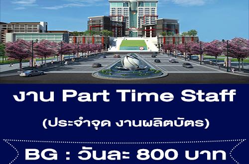 งาน Part Time Staff ประจำจุดงานผลิตบัตร (วันละ 800 บาท)