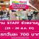 งาน STAFF ช่วยงานบูธ งาน Baby Best Buy (วันละ 700 บาท)