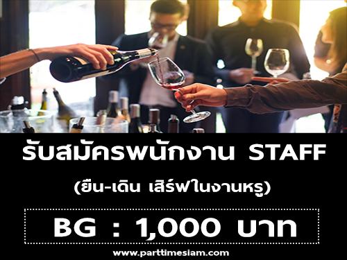 งาน STAFF ยืน-เดิน เสิร์ฟในงานหรู (BG : 1,000 บาท)