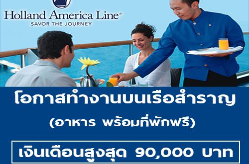 รับสมัครพนักงานบนเรือสำราญ (เงินเดือนสูงสุด 90,000 บาท)