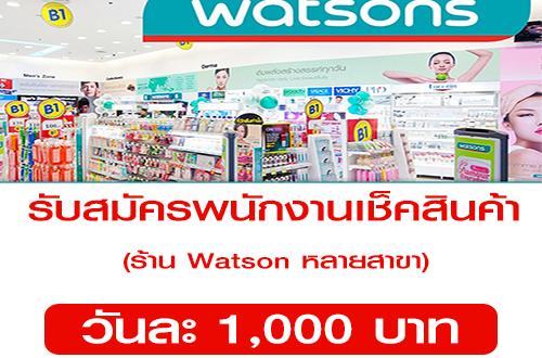 งาน Part Time เช็คสินค้าร้าน Watson (วันละ 1,000 บาท)