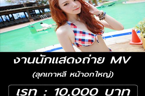 งานนักแสดง MV ลุคดูเกาหลี สาวสวยเซ็กซี่ (10,000 บาท)