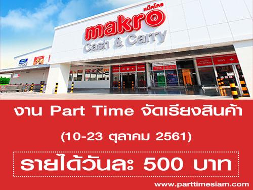 งาน Part Time จัดเรียงสินค้า ทำงานที่ Makro (วันละ 500 บาท)