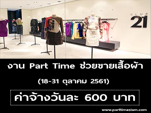 งาน Part Time ช่วยขายเสื้อผ้า (วันละ 600 บาท)