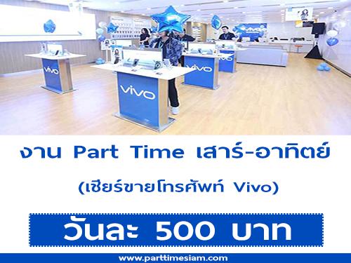 งาน Part Time เสาร์-อาทิตย์ เชียร์ขายโทรศัพท์ Vivo