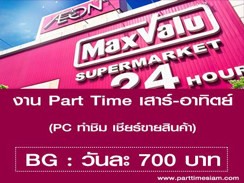 งาน Part Time เสาร์-อาทิตย์ PC เชียร์ขาย (BG : วันละ 700 บาท)