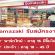 งาน Part Time – Full Time ร้าน Yamazaki หลายสาขา