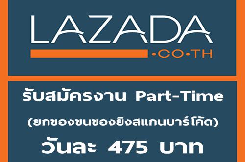 งาน Part Time Lazada ยกของขนของยิงสแกนบาร์โค้ด