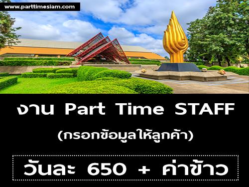 งาน Part Time Staff กรอกข้อมูลให้ลูกค้า (วันละ 650 บาท)
