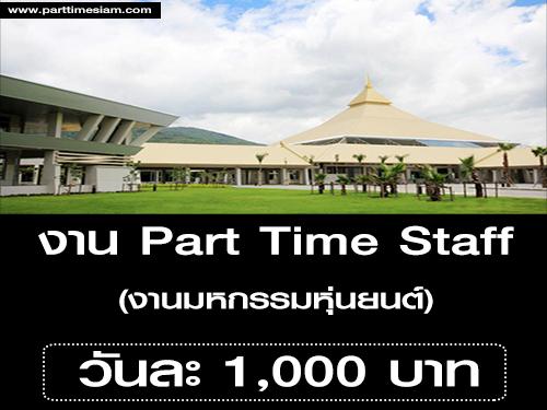 งาน Part Time Staff งานมหกรรมหุ่นยนต์ (1,000 บาท/วัน)