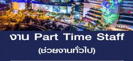 งาน Part Time Staff ช่วยงานทั่วไป (วันละ 850 บาท)