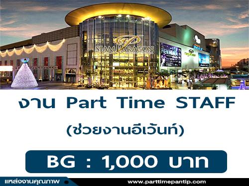 งาน Part Time Staff ช่วยงานอีเว้นท์ (BG 1,000 บาท)