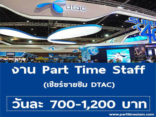 งาน Part Time Staff เชียร์ขายซิม DTAC (วันละ 700-1,200 บาท)