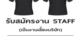 รับสมัครงาน STAFF เป็นงานเลี้ยงบริษัท (BG : 1,500 บาท)