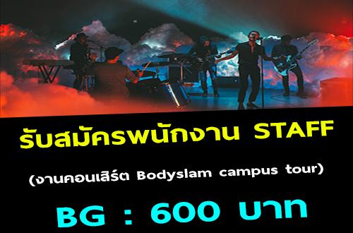 รับสมัคร STAFF งานคอนเสิร์ต Bodyslam campus tour