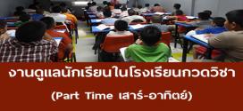 งานดูแลนักเรียนในโรงเรียนกวดวิชา (Part Time เสาร์-อาทิตย์)